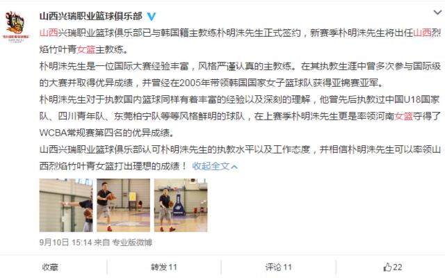 山西女篮签韩国籍主帅 曾执教中国U18国家队