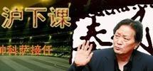 陕西宣布朱广沪下课科萨接任
