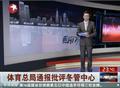 视频:王濛事件后 体育总局通报批评冬管中心