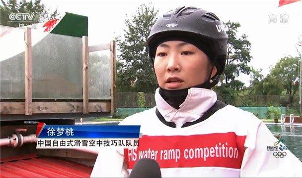 自由式滑雪空中技巧队水池测试赛检验训练成果