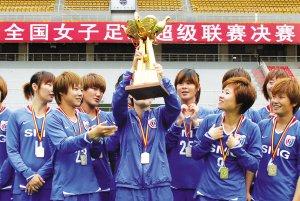 上海女足3比1力克大连 时隔三年重夺女超冠军