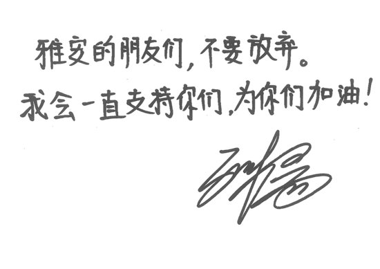 孙杨寄语雅安:灾区人民别放弃 我为你们加油