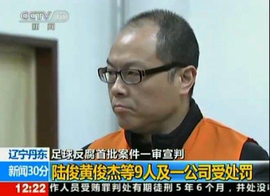 黄俊杰一审被判处有期徒刑7年 没收财产20万