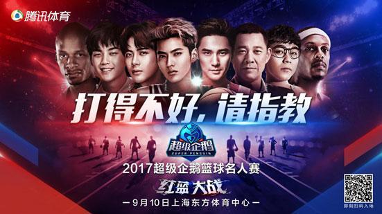 2017超级企鹅篮球名人赛_体育娱乐年度盛会来袭