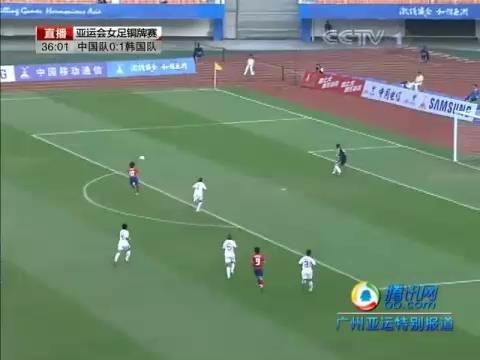 进球视频:女足铜牌战 韩国再下一城2-0中国