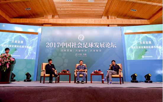 中国社会足球发展论坛举行 众嘉宾讨热烈论社