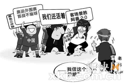 漫画体坛:国奥奇迹还是耻辱