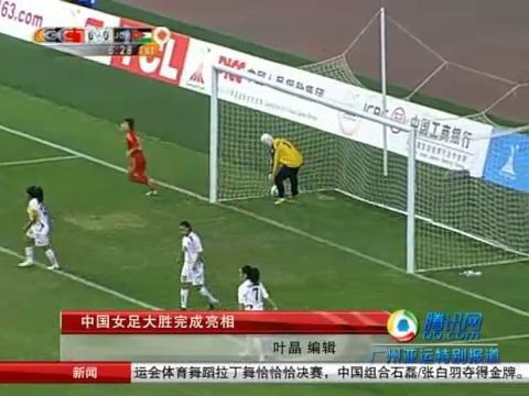 视频:中国女足10-1约旦取开门红