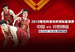 斯杯前瞻:男篮红队迎战强敌 亚运前最后热身