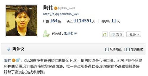 陶伟微博点评国足:没裁判帮忙 输球心服口服