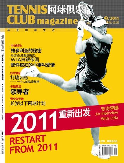 2011年第2期《网球俱乐部》杂志摘要