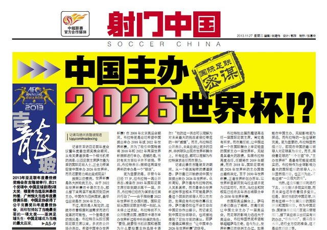 FIFA密谋中国主办2026世界杯!? 游说中国申办