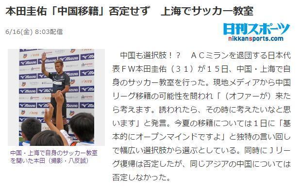 本田圭佑亲承或考虑来中国踢球 若行免签加盟