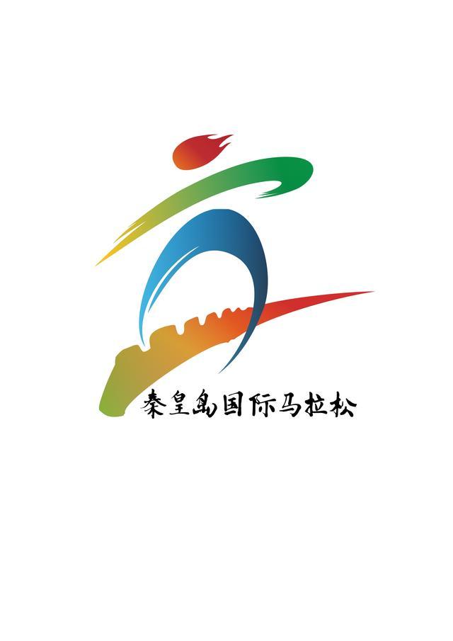 秦皇岛国际马拉松会徽正式发布 融合书法艺术