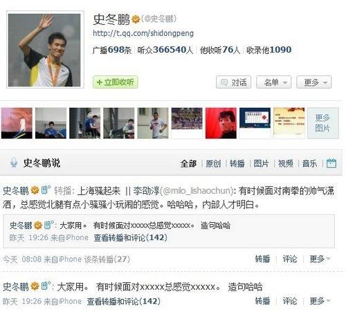 史冬鹏回国微博出题 回网友造句:上海骚起来