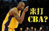 244期:别让NBA玩CBA