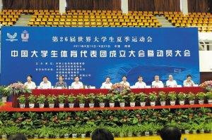 中国代表团5日抵深 90%运动员为普通大学生