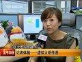 视频:记者亲上阵体验大运虚拟火炬网上传递
