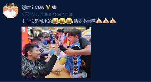 刘晓宇晒北京球迷合影:我是新来的请多关照