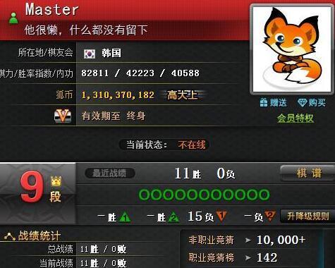 神秘网络棋手大开杀戒 对弈围棋高手50胜0败