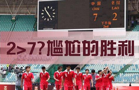 特评:贱招频出 中国足球队自轻自贱到几时?