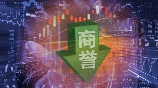 孙金钜:当前A股商誉已创新高 商誉减值结构性风险需提防