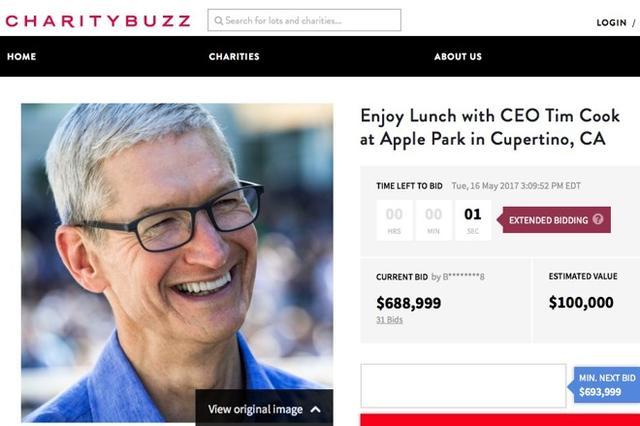库克慈善午餐拍得近69万美元 创历史最高价