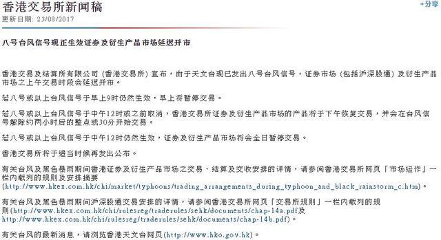 八号台风信号生效 香港证券及衍生产品市场延迟开
