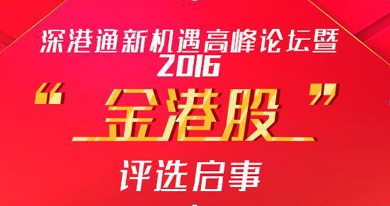 """""""2016金港股""""评选火热报名"""