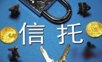 朱邦凌:爆款基金暴亏警示机构建立信托责任