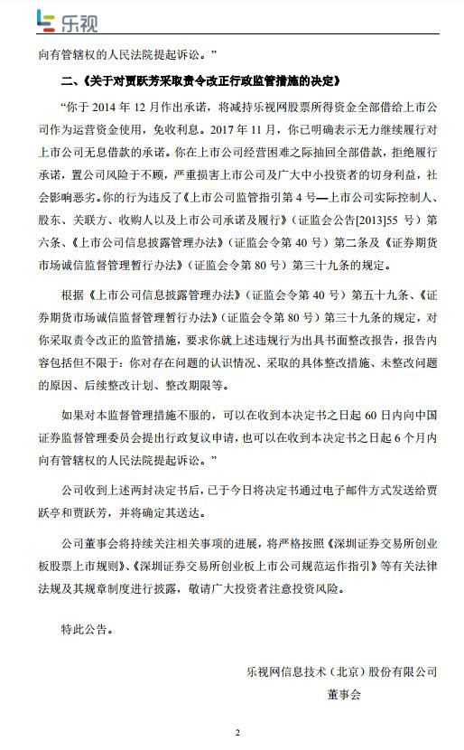 乐视网发:北京证监局对贾跃亭、贾跃芳采取责令改正行政监管措施。