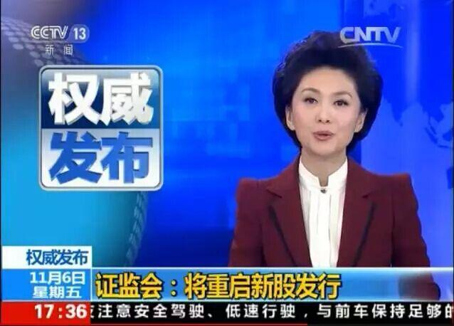 """有一种股神叫""""央视新闻字幕组"""""""