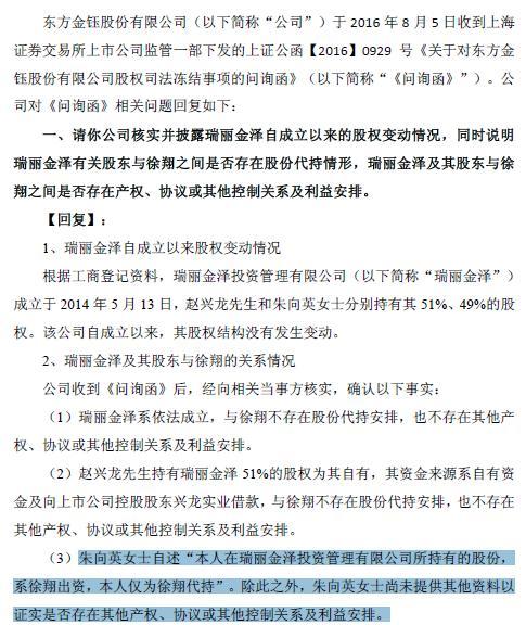 """""""诡计""""借道参与东方金钰定增 徐翔马甲是谁,你绝对想不到!"""