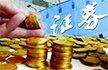 券商上市大年:财通证券敲锣 16家券商IPO进行时