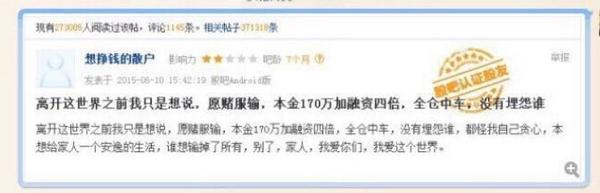 长沙提供配资公司 长沙股民配资170万买中国中车 两天赔光后跳楼