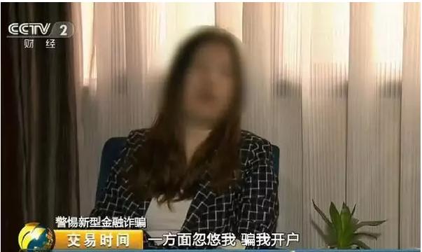 央视曝光现货交易平台诈骗黑幕!已有人被骗900万