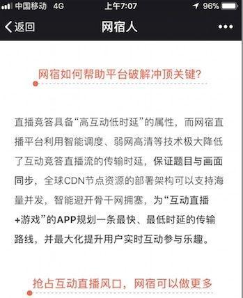 王思聪和周鸿祎涉足问答app 哪些上市公司已布局?