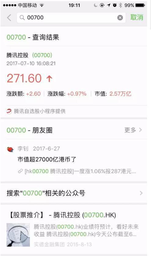 往昔日宗,微信却壹键查询股价信息