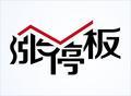 揭秘涨停板:上海本地股掀涨停潮 18股涨停