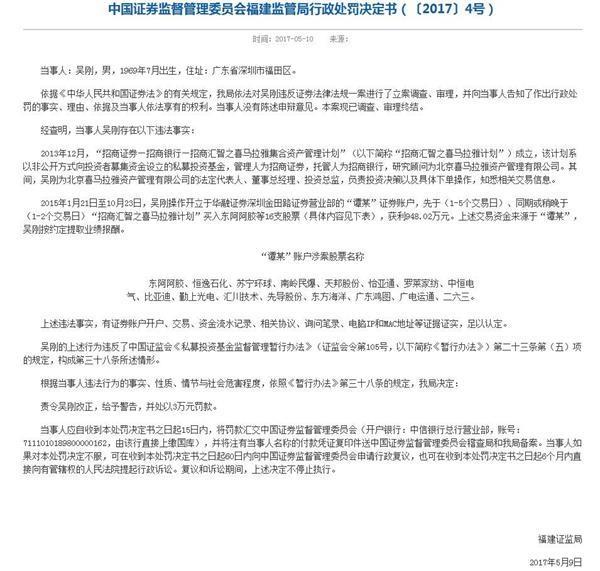 原明星基金经理老鼠仓案曝光 16股豪取近千万