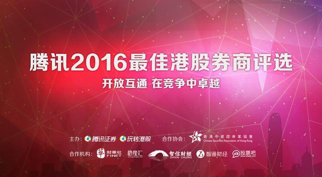 """腾讯""""2016最佳港股券商""""评选:你支持谁?"""