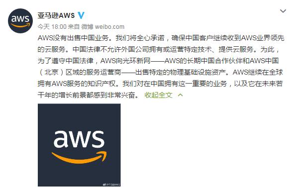 亚马逊AWS:没有出售中国业务 仅出售特定资产