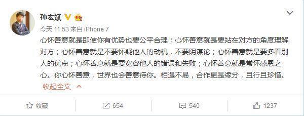 孙宏斌发微博:合作是缘分 不要怀疑他人的动机,不要阴谋论