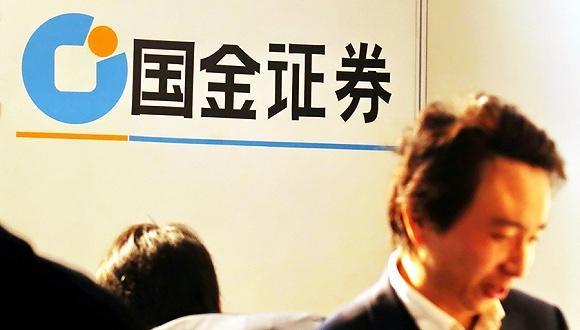 国金证券回应上交所问询 清华控股停止减持计划