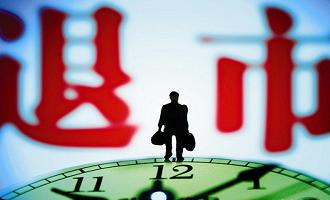 朱邦凌 :中弘一元退市是A股退市制度多元化的标志