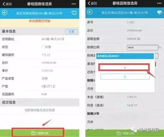 随州碧桂园微信选房7月22日开盘上线
