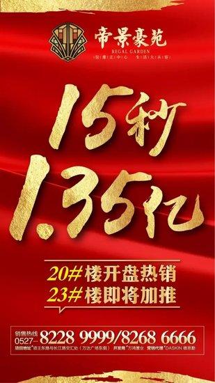 帝景豪苑20#楼开盘:15秒,1.35亿!!!