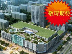 中国国际图书城