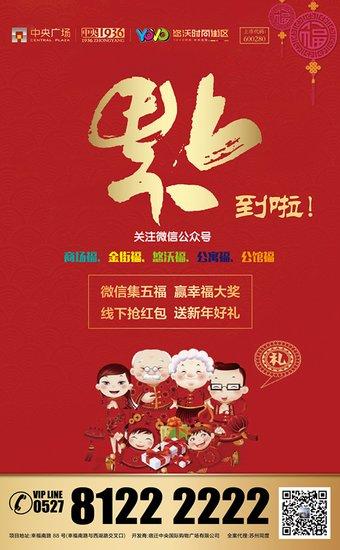 中央广场微信集五福 瓜分2000份新年大礼