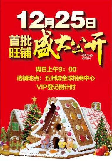 【圣诞头条】12月25日 五洲城首批旺铺盛大公开